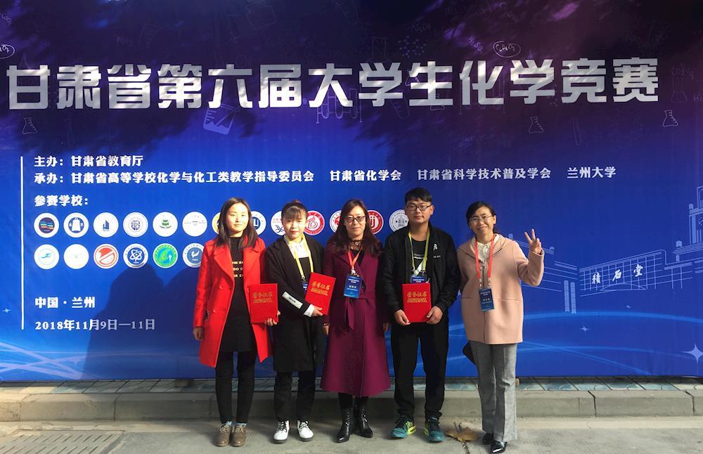 威廉希尔下载app_威廉希尔ios下载_威廉希尔首页三名同学在甘肃省第六届大学生化学竞赛中获得三等奖
