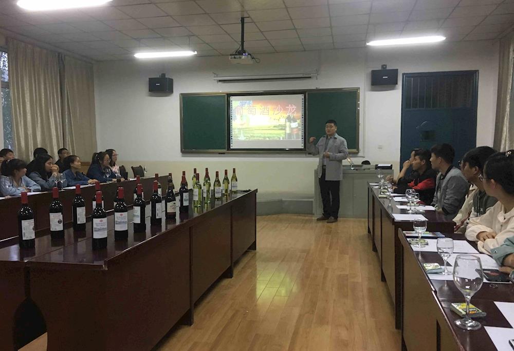 葡萄酒工程教研室举办葡萄酒沙龙